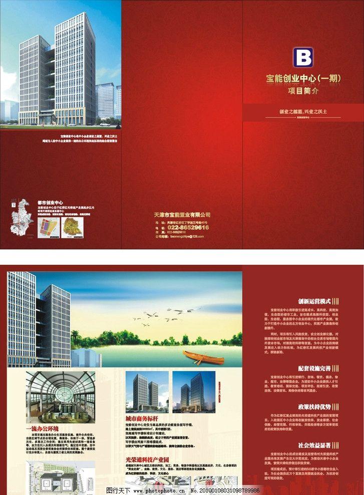房地产宣传折页 背景 天津地方标图 风景 湖面风景 矢量高楼大厦