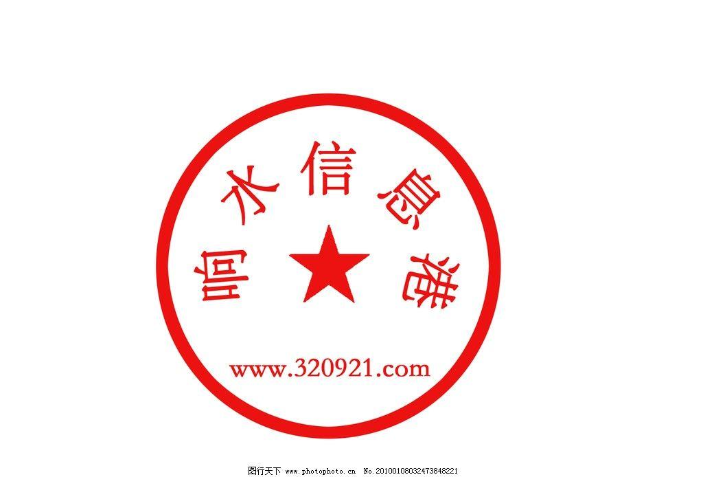 公章图片创意图章logo-公章图片
