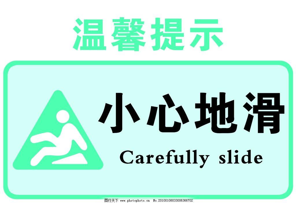 小心地滑 温馨提示 人物 提示标语 室内标语模板 源文件