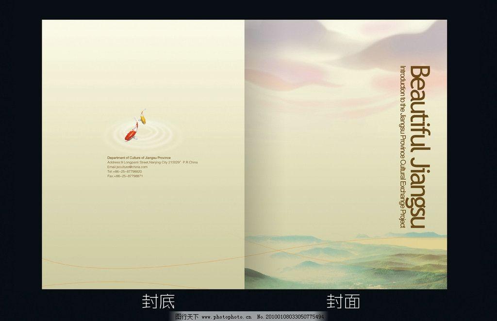 一本江苏英文画册封面图片