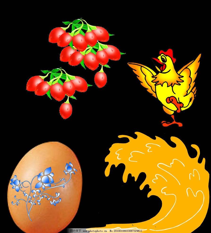 鸡蛋 枸杞 海浪 卡通 青花瓷 全部分层图片