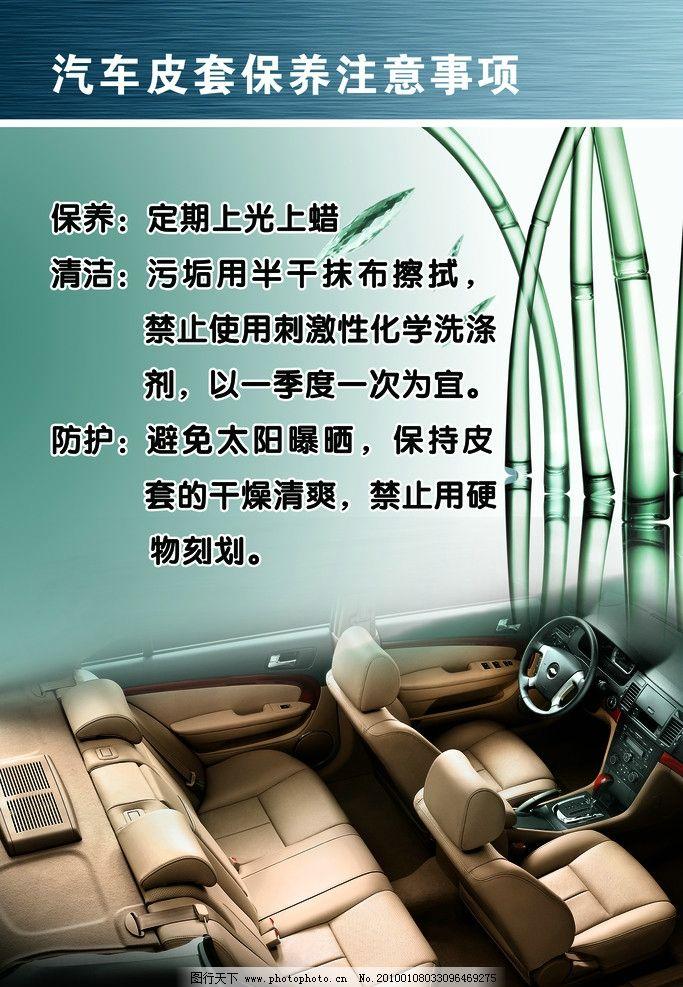 汽车展板 汽车知识展板 皮套保养 竹子 汽车内部 源文件