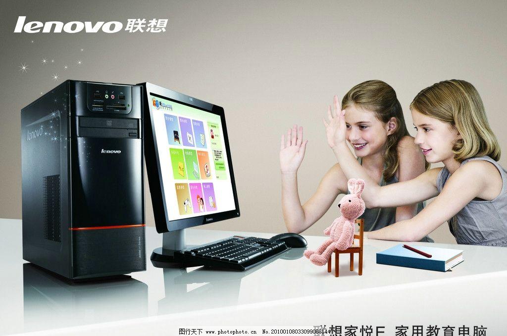 联想家悦电脑海报设计图片