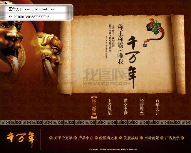 古典 古典花纹 古典边框 古典背景 古典底纹 古典中国 古典图案 画卷