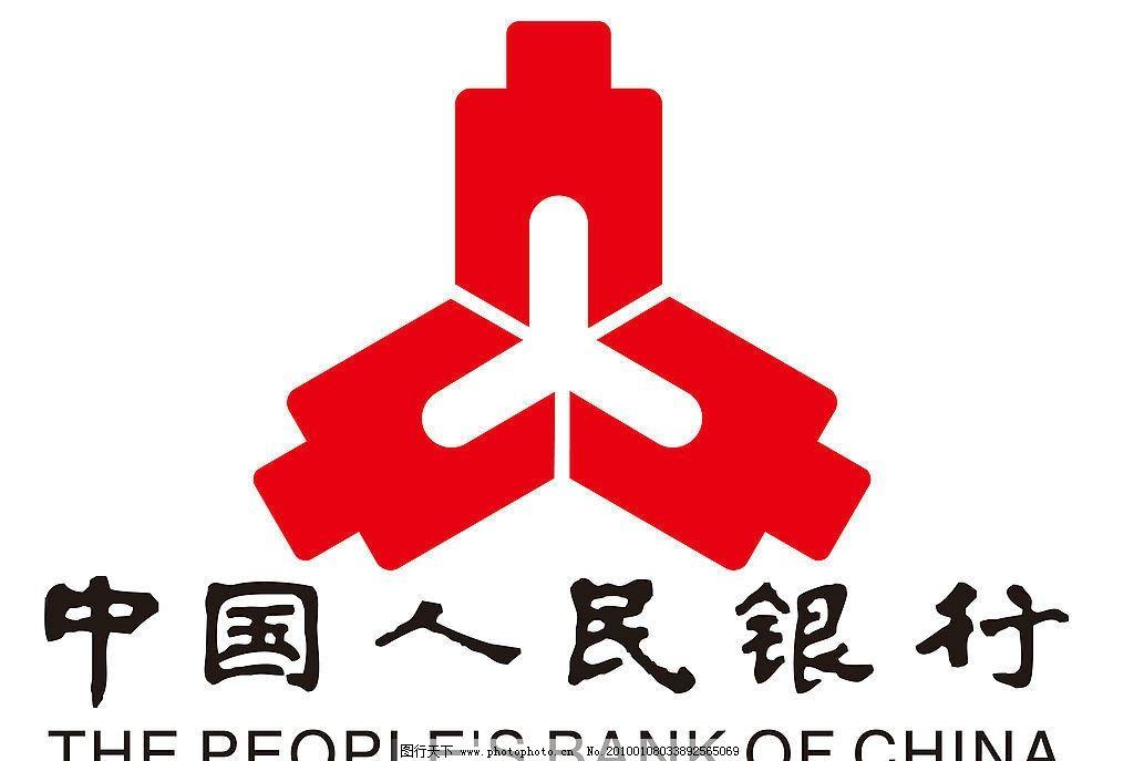 中国人民银行商标 中国人民银行 中央银行 银行 标志矢量图 标识标志