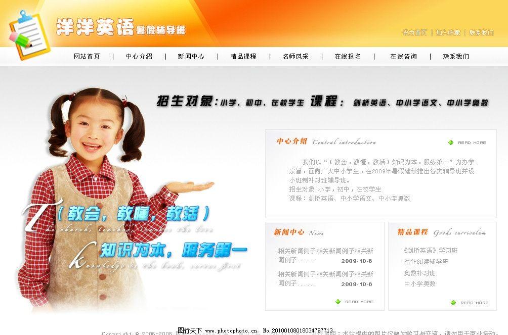 小学生培训班网站 学校 中文模版 网页模板 源文件