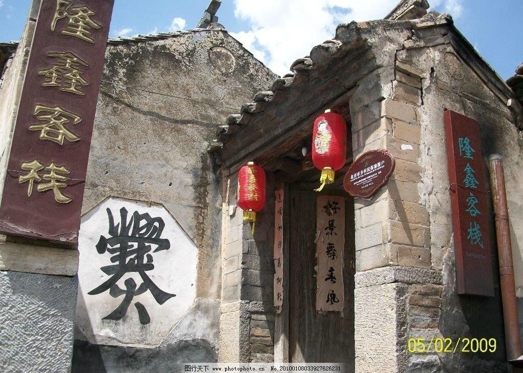 北京市门头沟区斋堂镇爨底下村图片