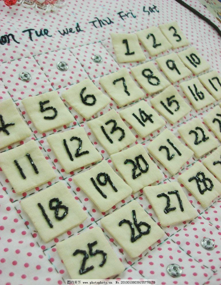 拼布 不织布制作的日历 手工 数字 其他 文化艺术 摄影 72dpi jpg