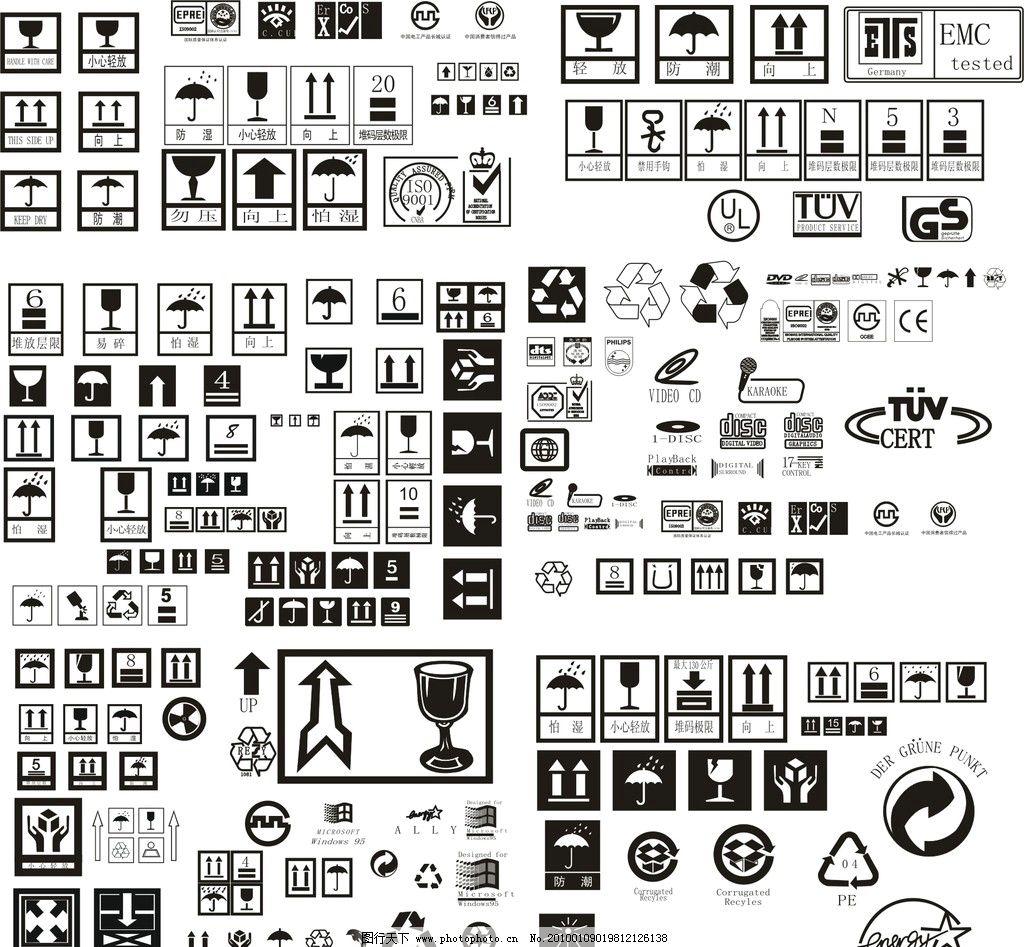 三防标志 环保标志 纸箱箱唛 易碎标志 回收标志 矢量素材 标识标志