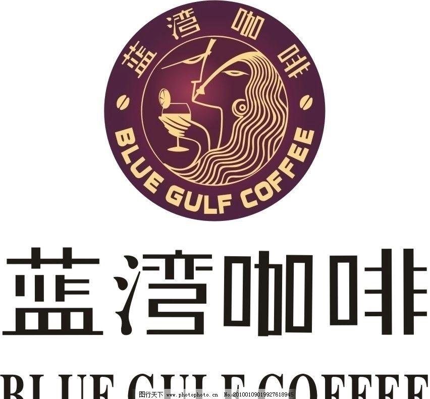 蓝湾咖啡商标 蓝湾咖啡      标志 企业logo标志 标识标志图标 矢量