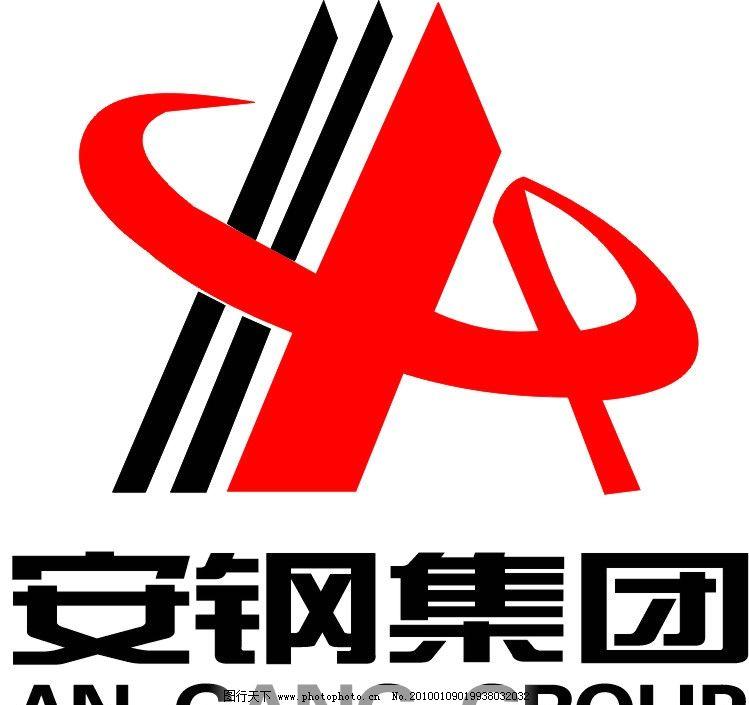 安钢标志 安阳钢铁集团标志 企业logo标志 标识标志图标 矢量 cdr