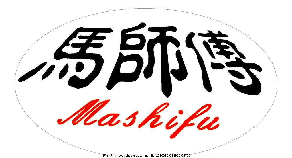 马师傅logo 马师傅 食品矢量 企业logo标志 标识标志图标 矢量 ai