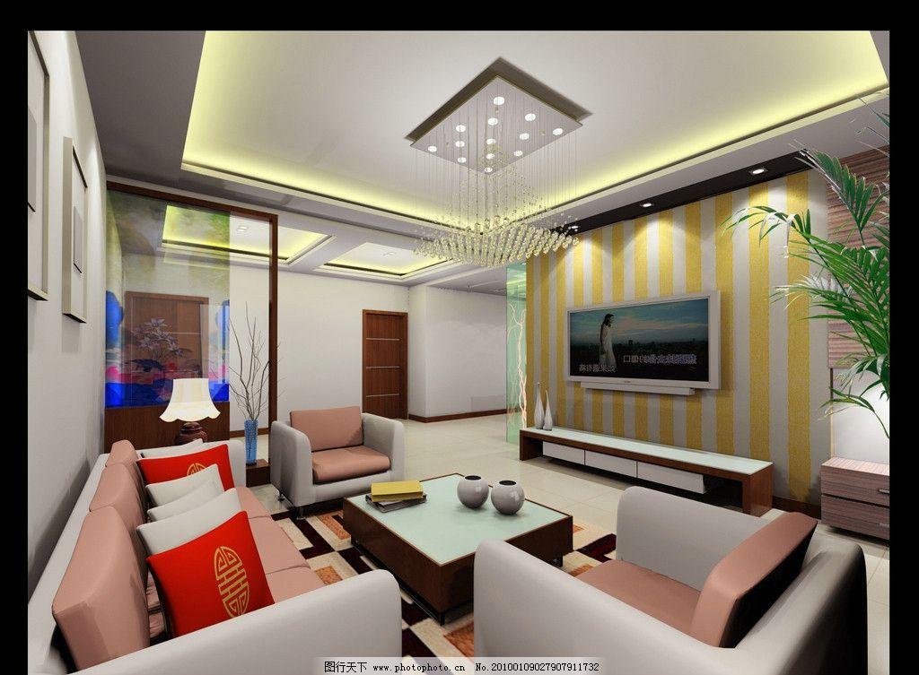 客厅效果图 天花板 沙发 茶几 台灯 窗帘 家装 装饰 现代风格