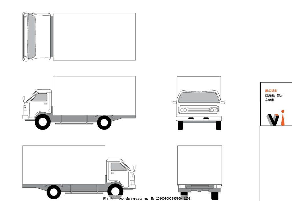 厢式货车 交通工具 大货车