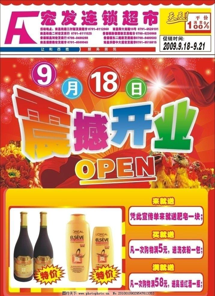 开业海报 海报 dm 宣传单 牡丹花 飘带 狮子 红酒 洗发水 烟花 超市