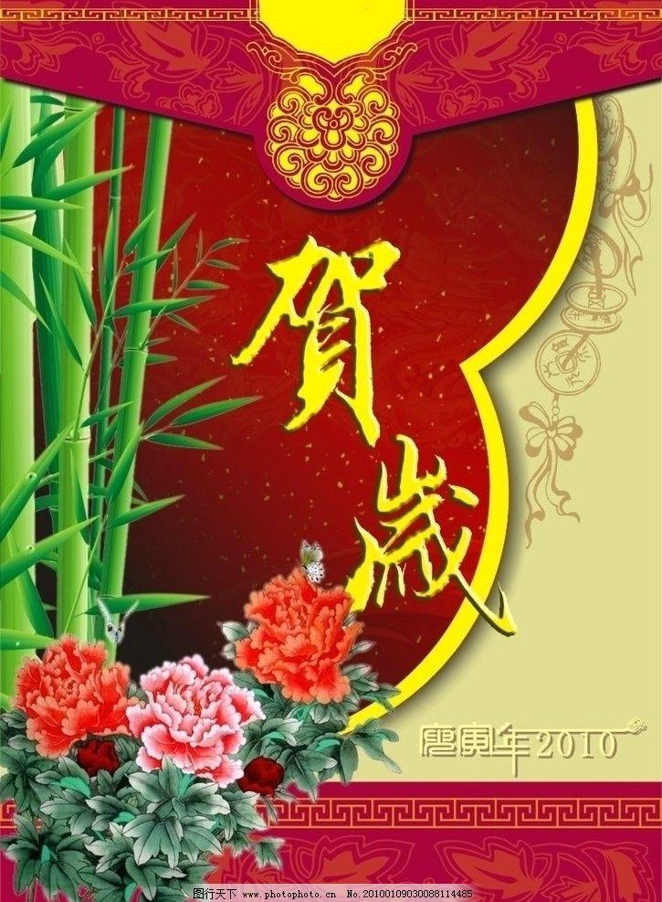 春节 贺岁 竹子 翠竹 牡丹 花开富贵 新春 海报 画册 佳节 花纹 底纹