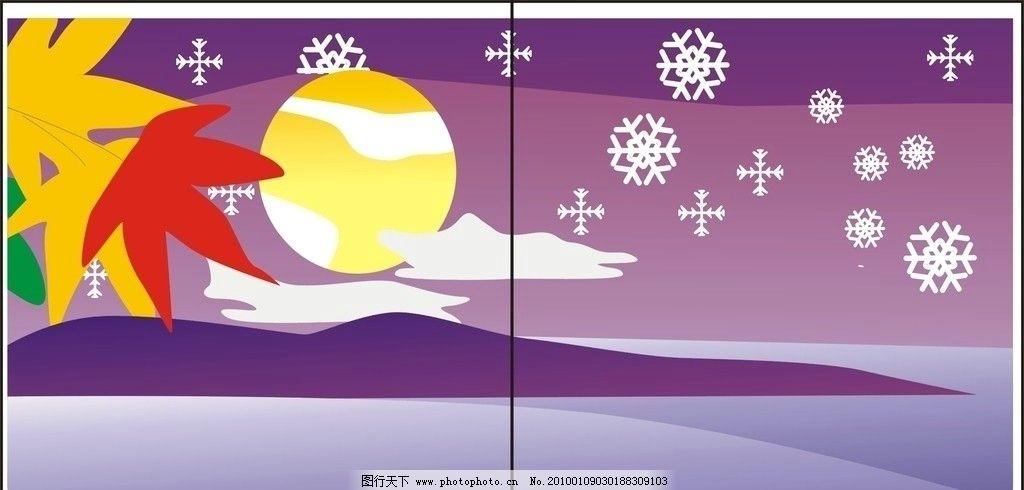 移门 月亮 枫叶 云 雪花 山 水 移门图案 广告设计 矢量 cdr