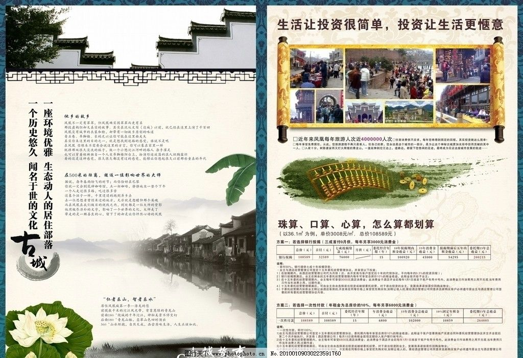 小城故事海报 房地产 8开海报 旅游宣传单 珠算 dm宣传单 广告设计