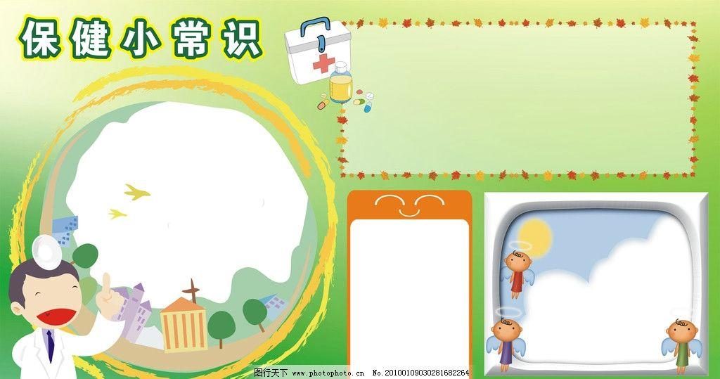 地球 小天使 医用盒 药品 树叶 枫叶 可爱 边框 宣传展板 保健小常识