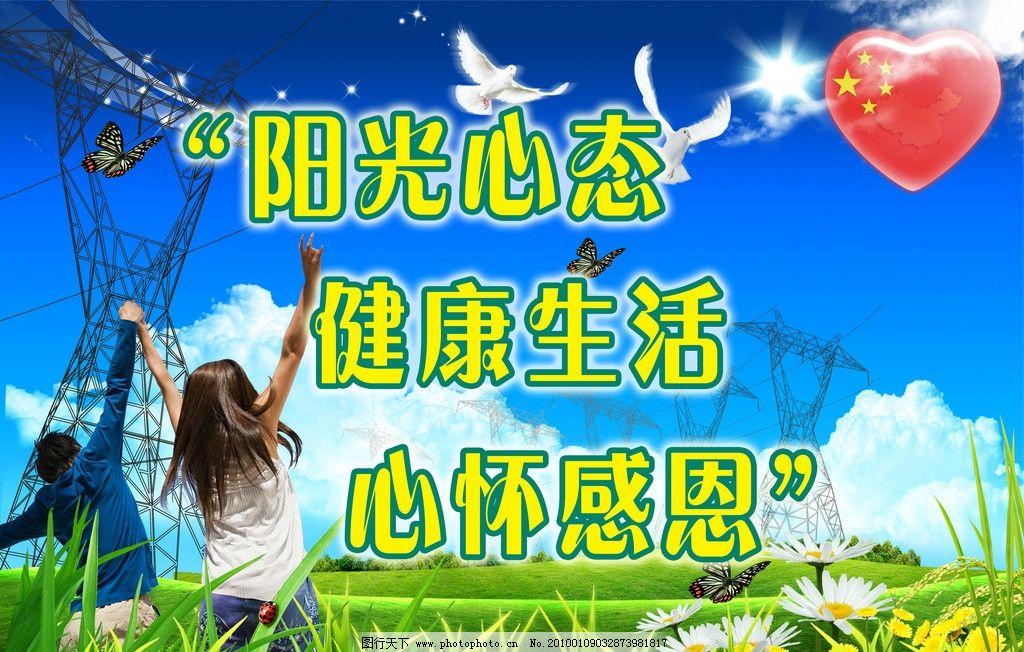 风景 蓝天白云 学校版面 学校制度 健康 生活 健康生活 感恩