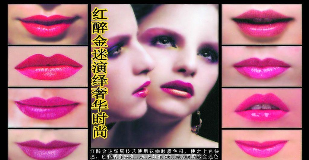 纹绣 美容 化妆品 皮肤 纹眉 分层 魅力 美丽 psd分层素材 源文件 72