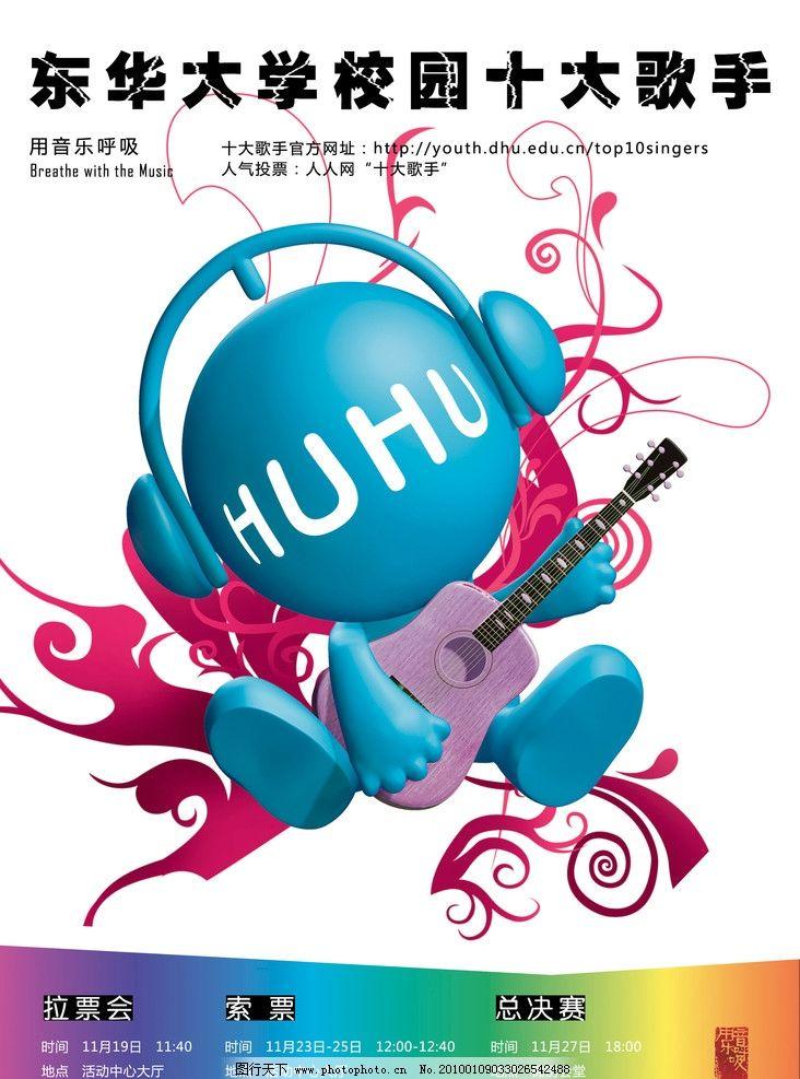 十大歌手演唱会海报图片
