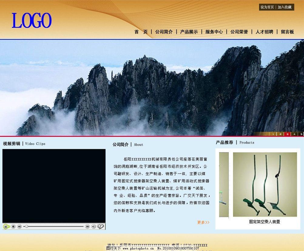 网页模板 网页设计 中文模版 源文件