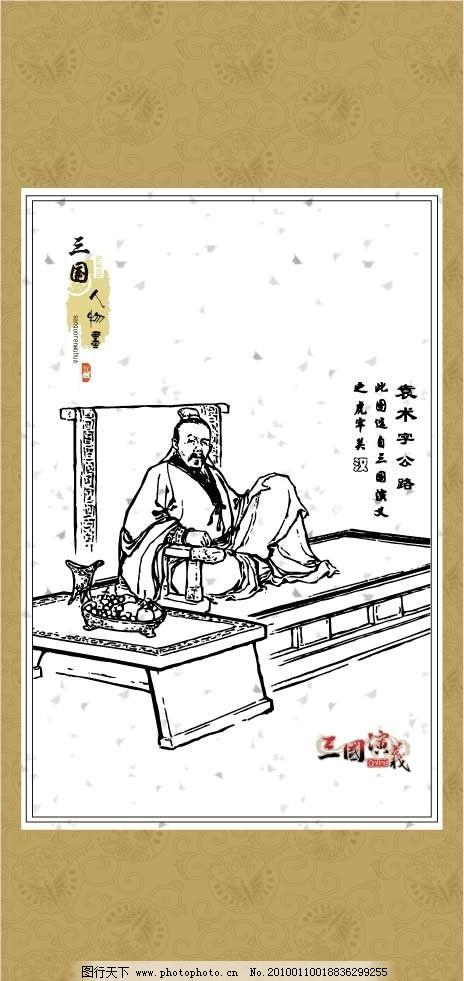 神话传说 三国演义