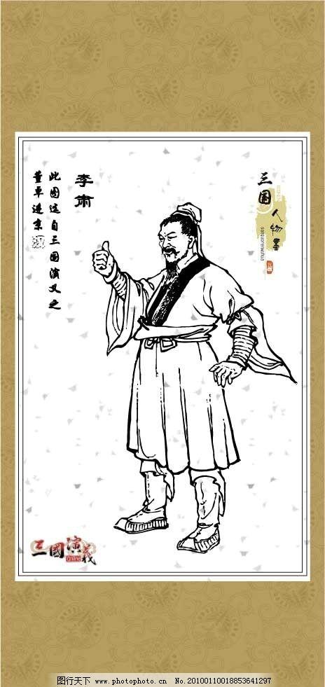 三国演义人物画系列图片