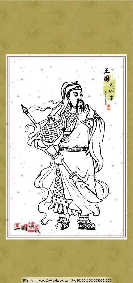 三国演义人物画系列 白描 图案 绘画 古典 传统纹样 人物 神话传说