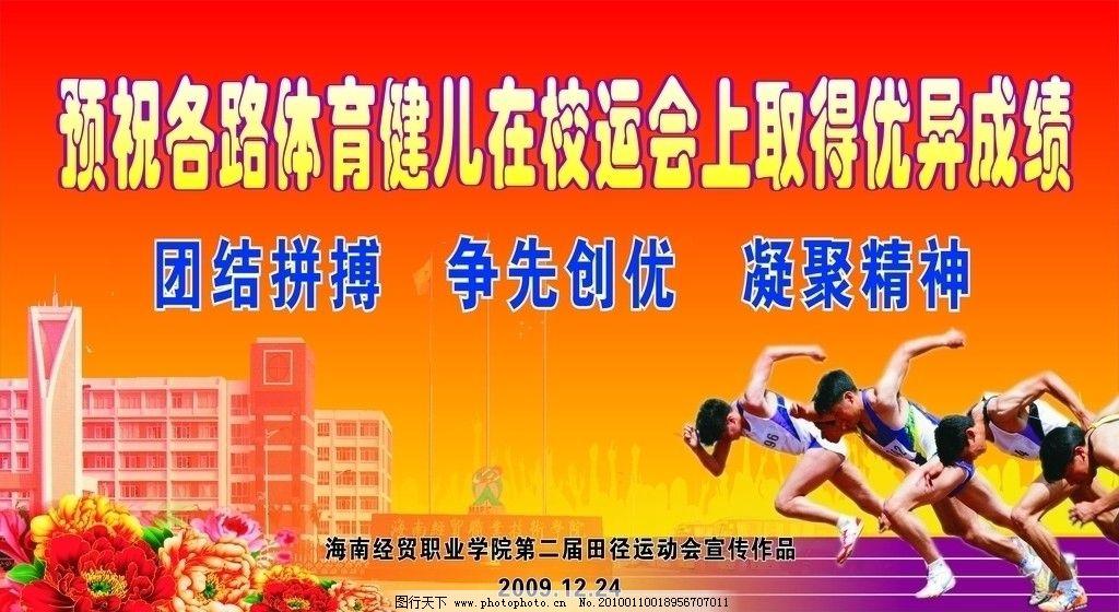 运动会 校运会 红色背景 体育 体育运动 文化艺术 矢量 cdr图片