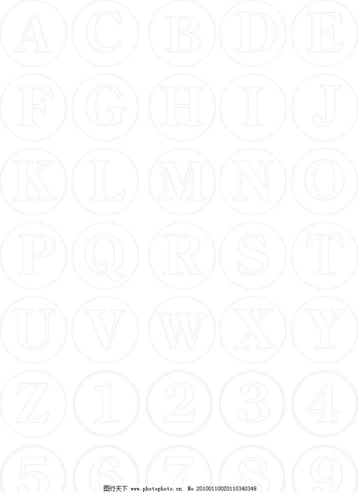 圆形标牌 数字 矢量图形 刻绘大师 标识标志图标