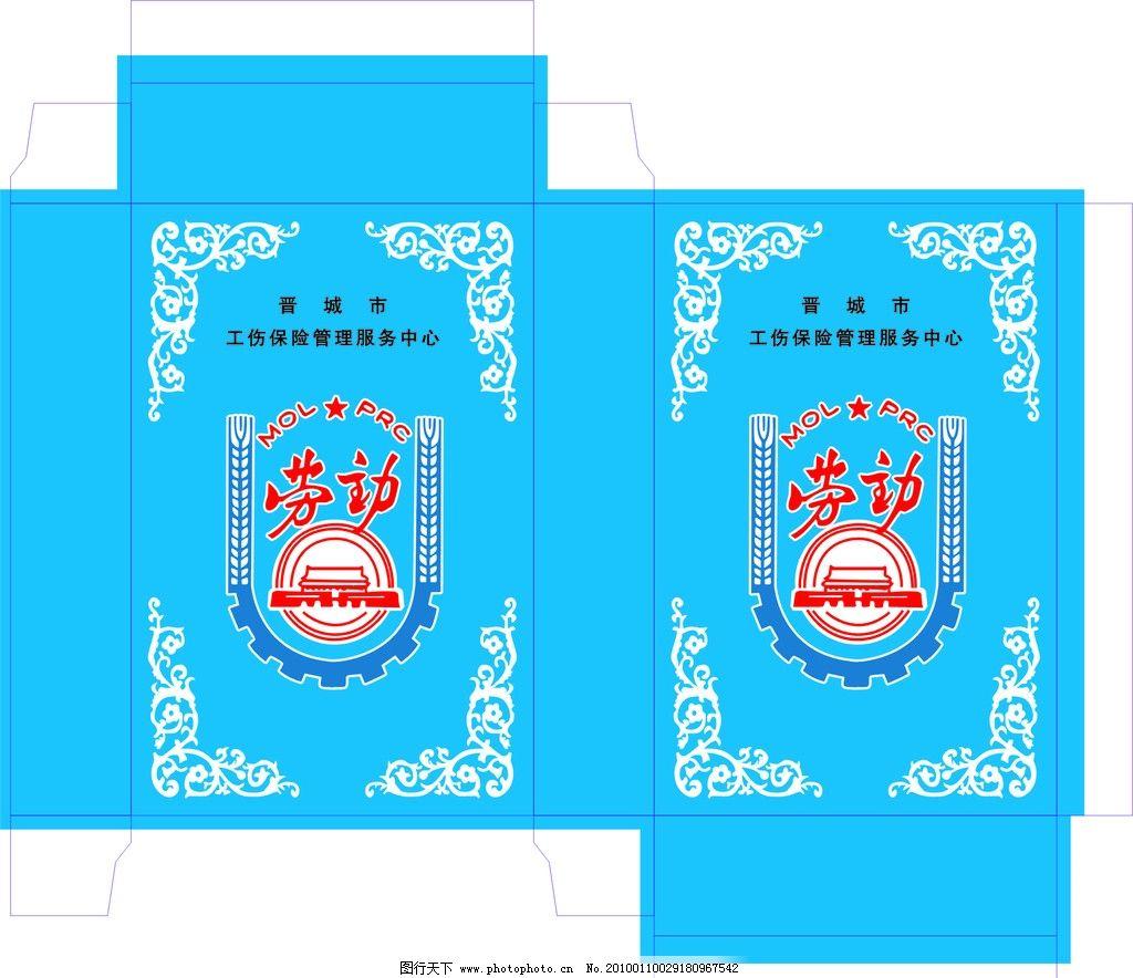 晋城市盒子 劳动法标志 花纹边框 盒子 矢量图 cdr 其他 生活百科