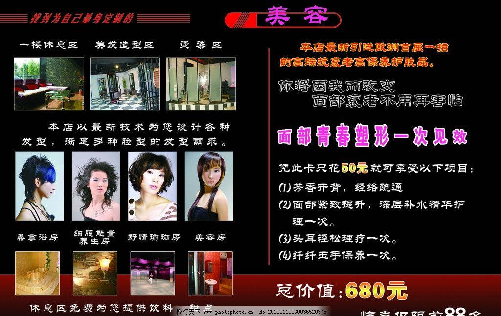 美容美发 美容 美发 宣传单 海报 海报设计 广告设计模板 源文件 300