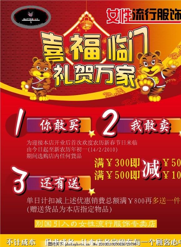 服装店 老虎 新年 喜庆 红色 女性 流行服饰 背景 模板 促销 店庆