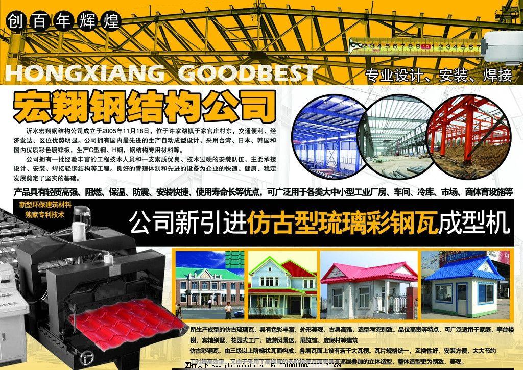宏翔钢结构 宏翔 钢结构 彩钢瓦 制瓦机 彩瓦建筑 海报设计 广告设计