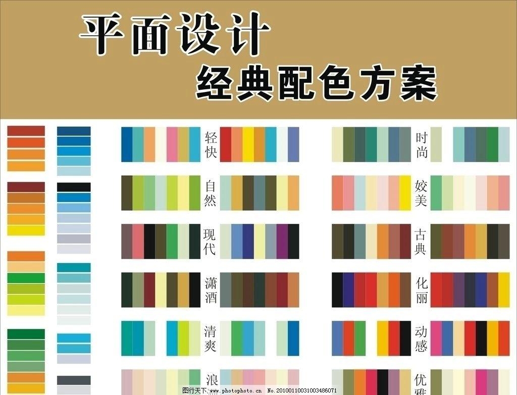 平面设计经典配色方案图片