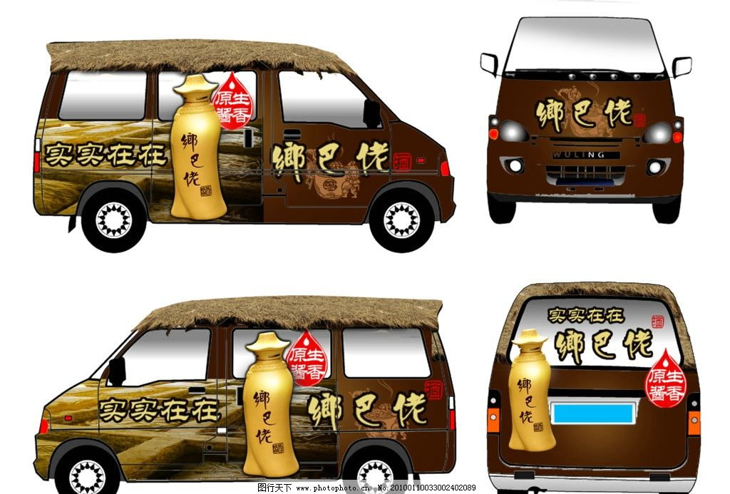面包车车身广告设计图片