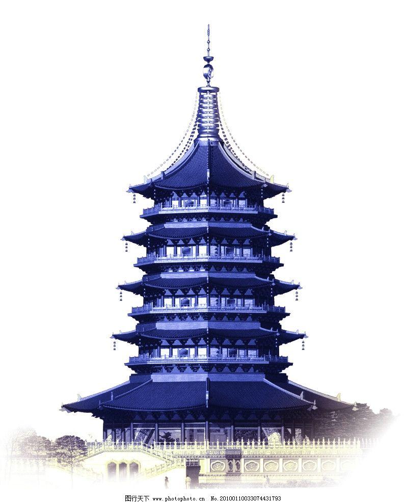 中国风 单色雷峰塔 传统 杭州 西湖 古典 源文件