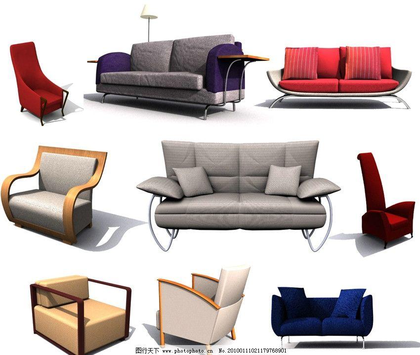 140个现代沙发之9 源文件 模型 家具 家居 创意 组合 单体