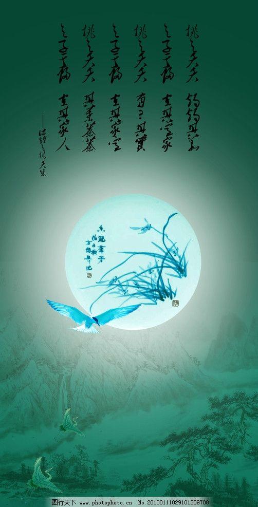 青花瓷海报 青花瓷 海报 psd 源文件 明月 山水画 包装设计 广告设计