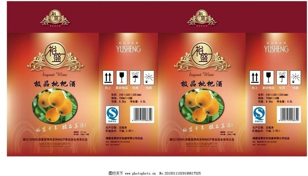枇杷酒盒 枇杷 枇杷酒 酒盒设计 华丽 精美 包装设计 广告设计 矢量