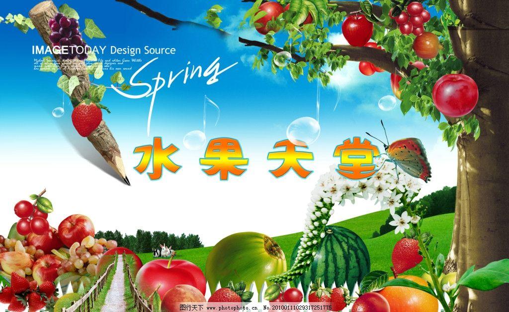 水果 苹果 梨 香蕉 树笔 铅笔 草莓 水果天堂 多果树 葡萄
