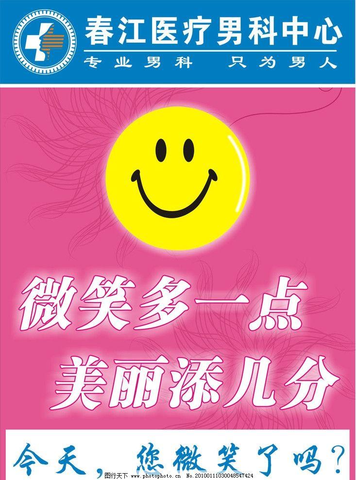 服务牌 医院 医院广告 笑脸 底纹 微笑 招贴 海报 宣传 海报设计 广告