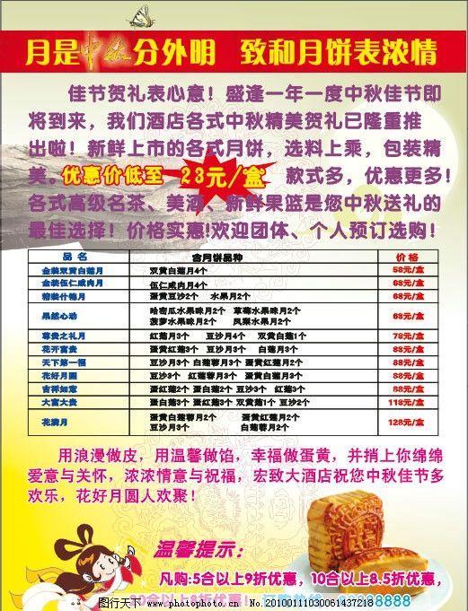 节优惠 月饼 酒店宣传单 美食pop广告海报 海报设计 广告设计 矢量