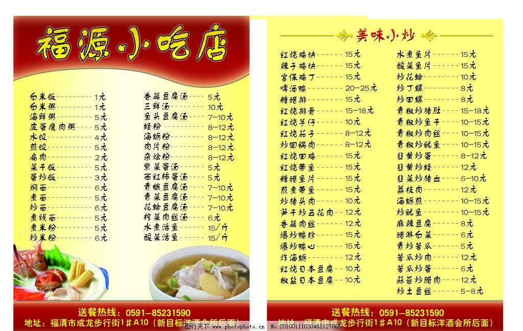 菜单 菜谱 小吃店 小吃店菜单 小吃店菜谱 菜单菜谱 广告设计模板 源