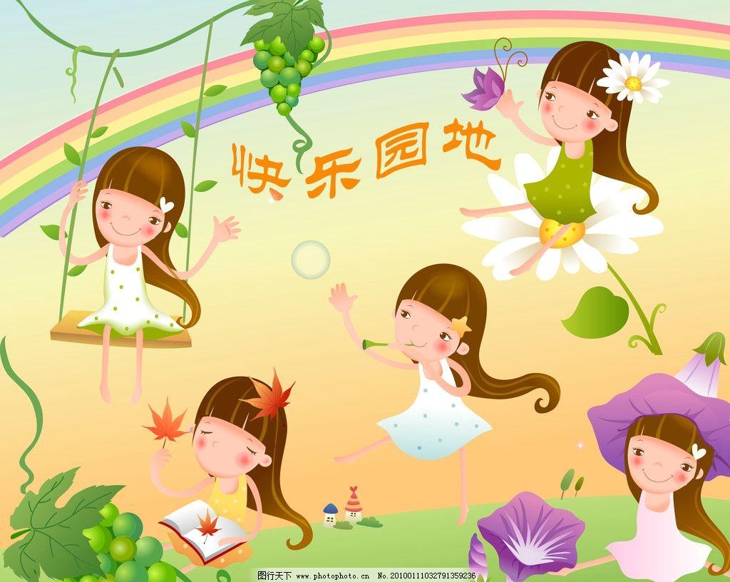 韩国卡通 卡通人物 卡通画 小女孩 卡通女孩 彩虹 牵牛花 葡萄 蝴蝶