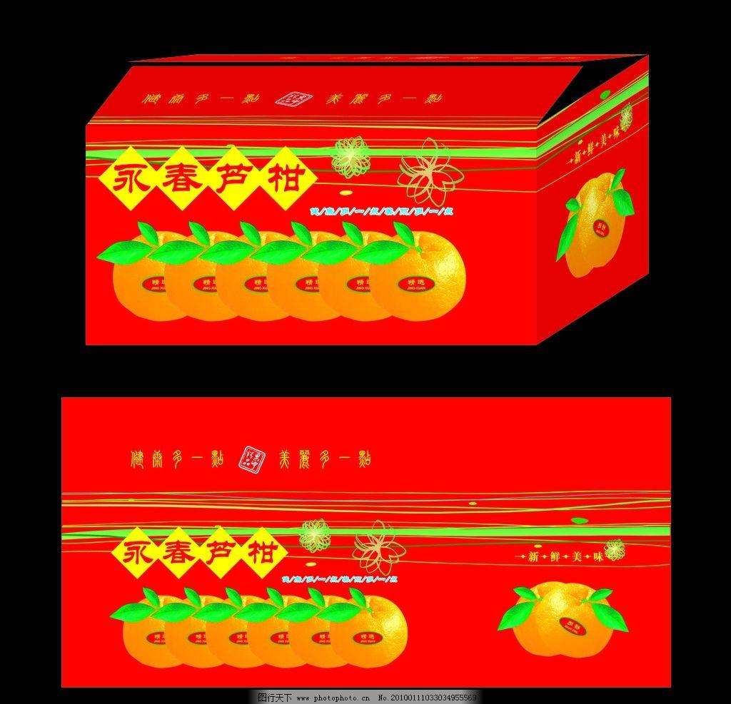 果箱(展开图) 包装 果箱 芦柑 线条 发财 健康 纸箱 箱子 包装设计