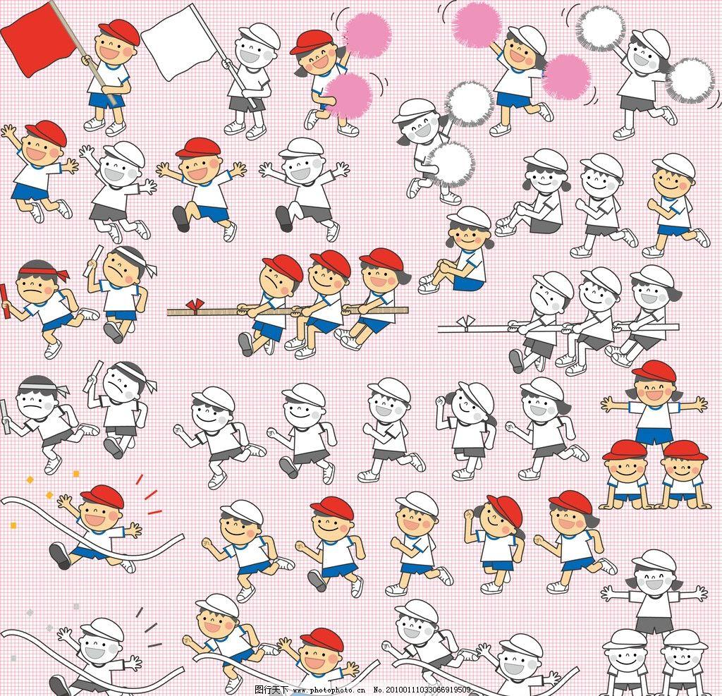 校园运动会 卡通 可爱 小朋友 儿童 学生 女孩 男孩 拉拉队