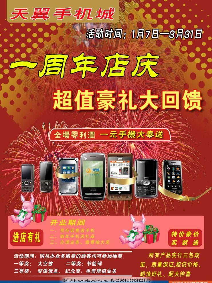 手机城庆典 手机城促销 喷绘 海报 宣传单 天翼手机 送大礼 有礼品